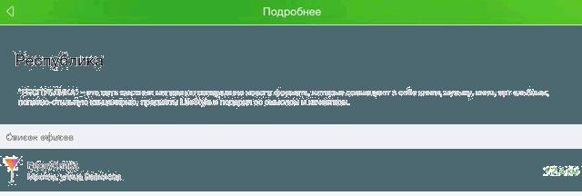 Детальная информация о партнере Сбербанка