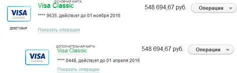 Информация по счету дополнительной карты в Сбербанк ОнЛайн