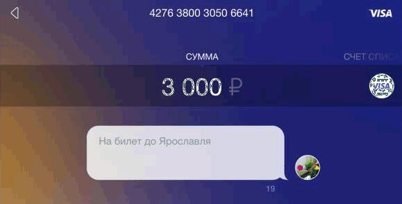 Форма перевода по номеру карты в приложении Сбербанк ОнЛайн для iPad
