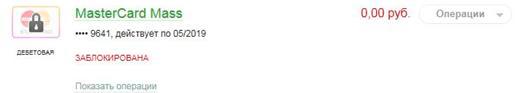 Пример заблокированной банковской карты в Сбербанк ОнЛайн