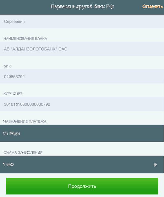 Страница с реквизитами перевода на счет клиента по шаблону
