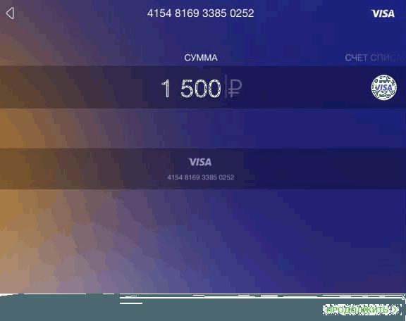 Форма перевода по номеру карты