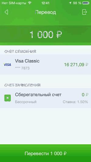 Результат перевода между своими счетами по шаблону в Сбербанк ОнЛайн для iPhone
