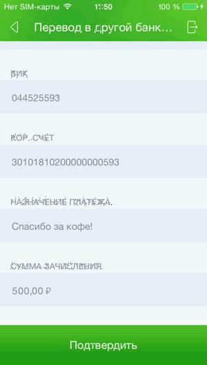 Форма подтверждения перевода по шаблону