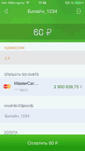 Подтверждение платежа за сотовую связь по шаблону Сбербанк ОнЛайн для iPhone