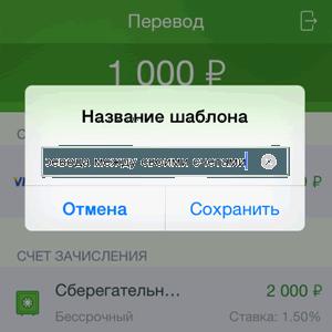 Название шаблона в приложении Сбербанк ОнЛайн для устройств iPhone