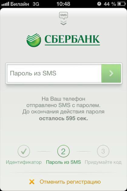 Как положить деньги через Мобильный банк на другой