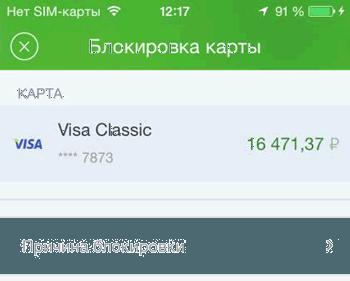 Форма блокировки карты через приложение Сбербанк ОнЛайн для iPhone