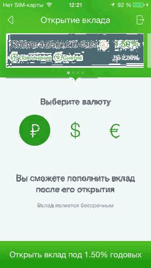 Окно выбора валюты вклада при открытии через Сбербанк ОнЛайн для iPhone