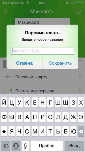 Форма приложения Сбербанк ОнЛайн iPhone для переименования банковской карты