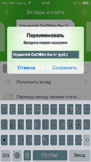 Форма переименования вклада в приложении Сбербанк ОнЛайн для iPhone