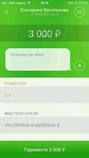 Подтверждение перевода по номеру телефона
