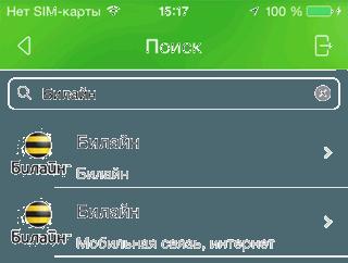 Пример поиска поставщика услуг в приложении Сбербанк ОнЛайн для iPhone