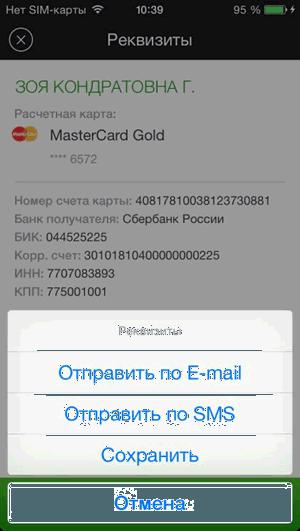 как посмотреть реквизиты карты через сбербанк онлайн в мобильном приложении