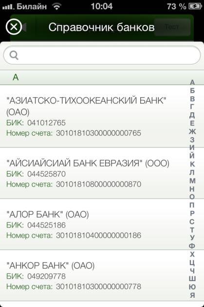 Справочник банков