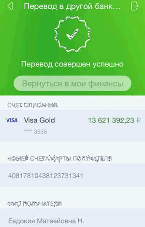 Успешный перевод на счет в другом банке