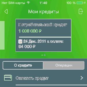 Вкладка «Операции» по кредиту в приложении Сбербанк ОнЛайн для iPhone
