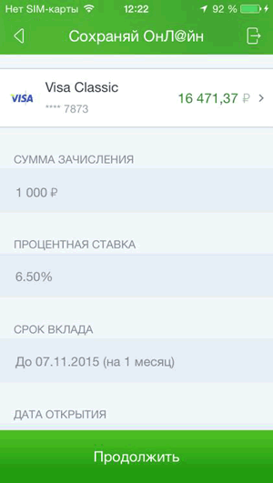 Заполнение заявки на открытие вклада через Сбербанк ОнЛайн для iPhone