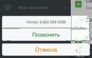 Осуществление звонка в банк через приложение Сбербанк ОнЛайн для iPhone