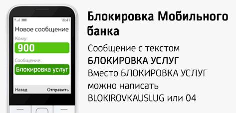 Команда для блокировки функций мобильного банка