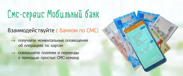 СМС-сервис мобильный банк – использование на смартфоне