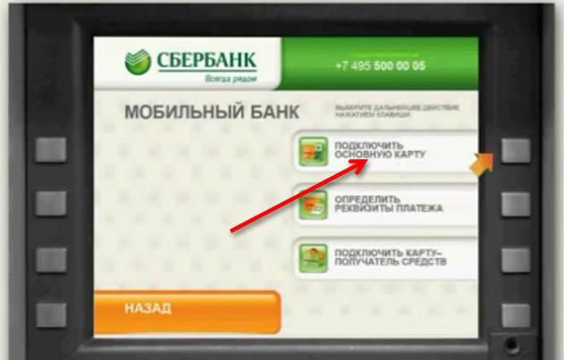 Подключение основной карты к Мобильному банку в терминале