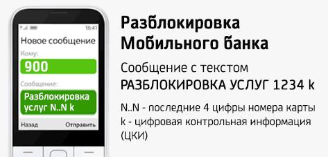 Команда для отключения блокировки мобильного банка