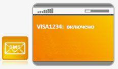 СМС-сообщение о снятии блокировки (разблокировке) услуг Мобильного банка