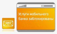 СМС-ответ Сбербанка о выполнении блокировки услуг Мобильного Банка