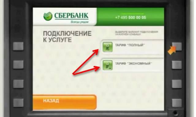 Выбор тарифа для Мобильного банка при подключении через терминал