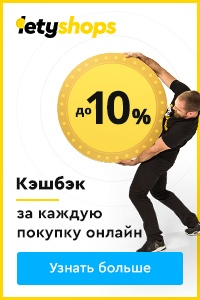 Кэшбек Letyshops и AliiExpress