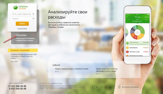 Главная страница системы Сбербанк ОнЛайн с кнопкой регистрации