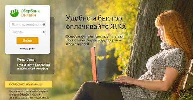 Страница главного входа в интернет банк Сбербанк ОнЛайн