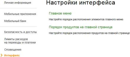 Окно настроек интерфейса системы Сбербанк ОнЛайн