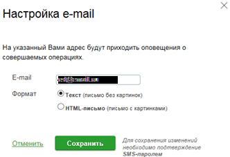 Окно настройки контактного e-mail в Сбербанк ОнЛайн