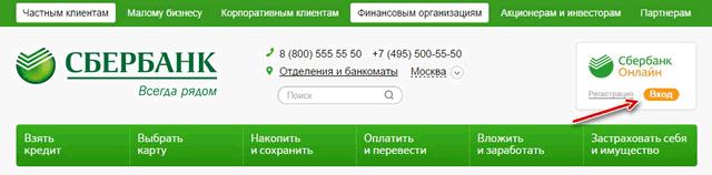 Кнопка входа в Сбербанк ОнЛайн на официальном сайте