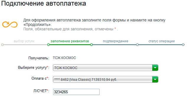 Стандартная форма создания автоплатежа через Сбербанк ОнЛайн
