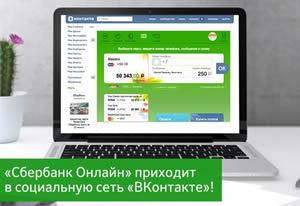Приложение «Сбербанк ОнЛайн» в социальной сети ВКонтакте