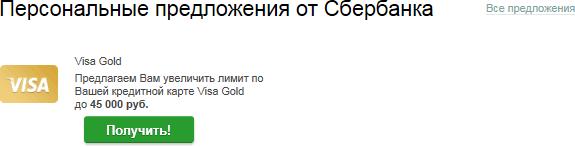 Пример персонального предложения кредитной карты в Сбербанк ОнЛайн