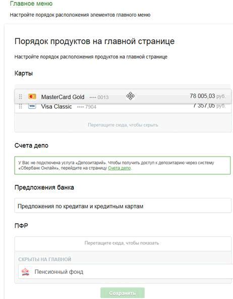 Детальная настройка порядка счетов на главной странице интернет банка