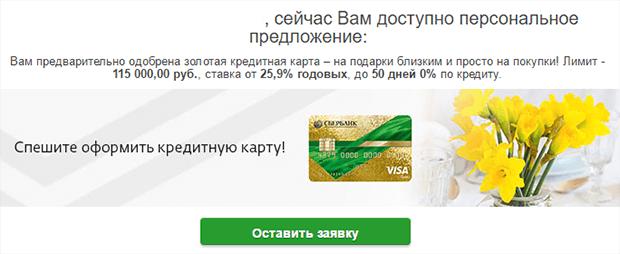 Персональное предложение кредитной карты от Сбербанка