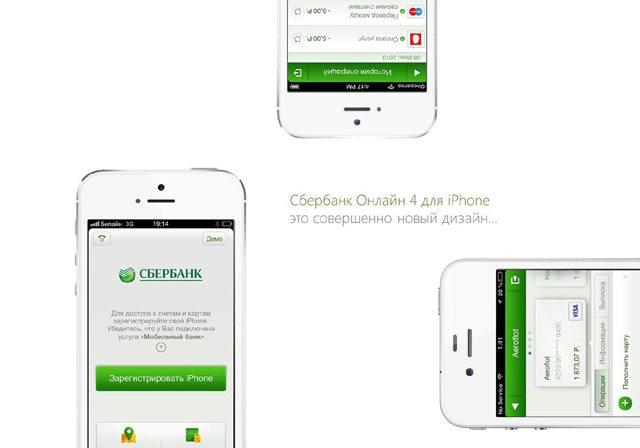 Сбербанк ОнЛайн на мобильных устройствах