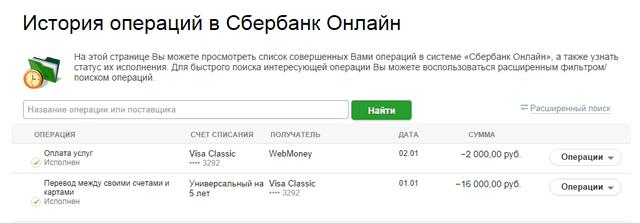 Страница истории операций в системе Сбербанк ОнЛайн