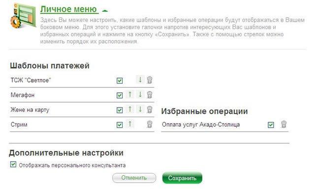 Настройка отображения шаблонов и операций в личном меню Сбербанка ОнЛайн