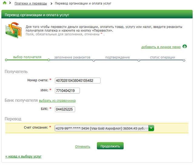 Заполненная форма оплаты по реквизитам в Сбербанк ОнЛайн