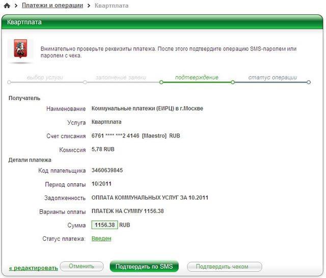 Сумма платежа ЕИРЦ в Сбербанк ОнЛайн