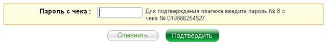 Ввод одноразового пароля с чека