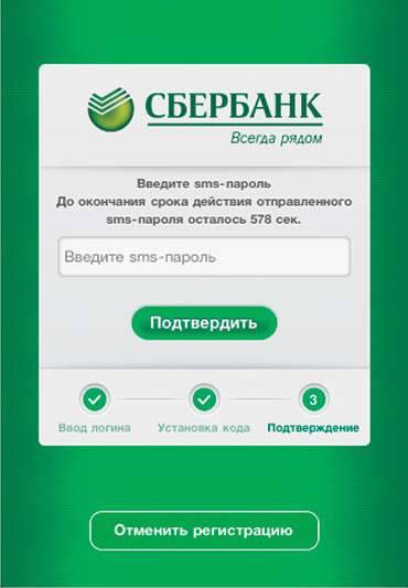 Ввод смс-пароля в приложения Сбербанка ОнЛайн