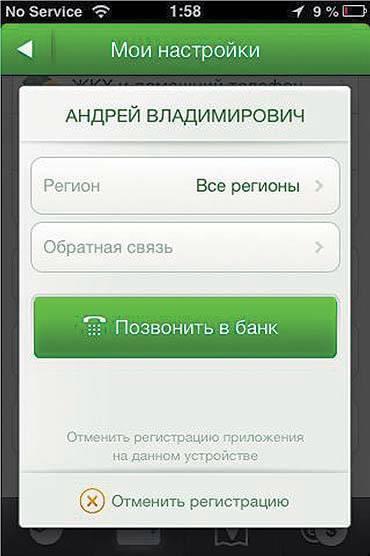Личные настройки в приложения Сбербанка ОнЛайн