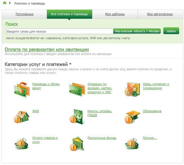 Выбор категории платежа в Сбербанк ОнЛайн